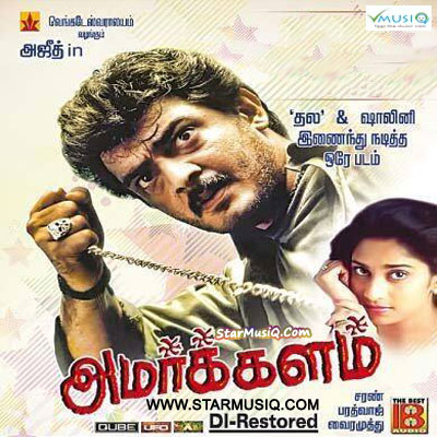 Amarkalam theme music 2 hd song youtube.
