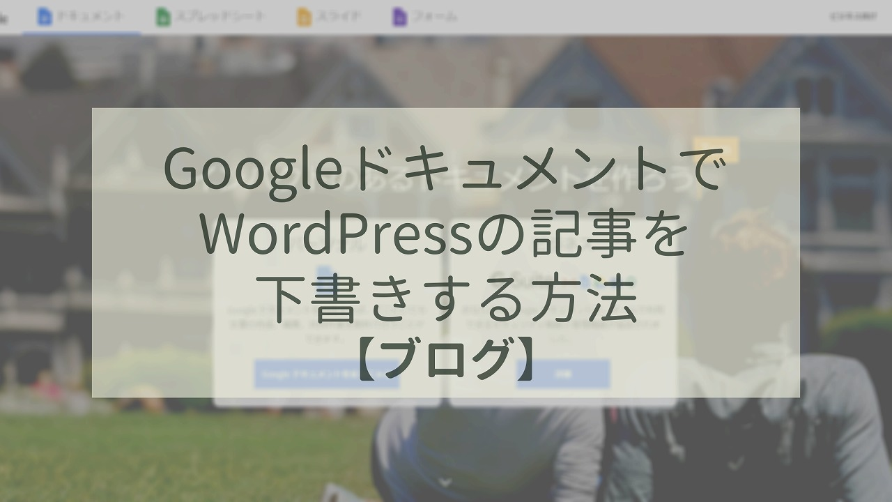 GoogleドキュメントでWordPressの記事を下書きする方法【ブログ】