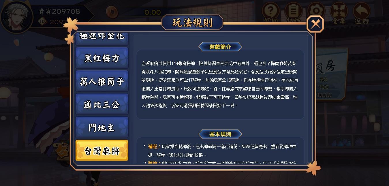 博馬娛樂城-台灣麻將玩法