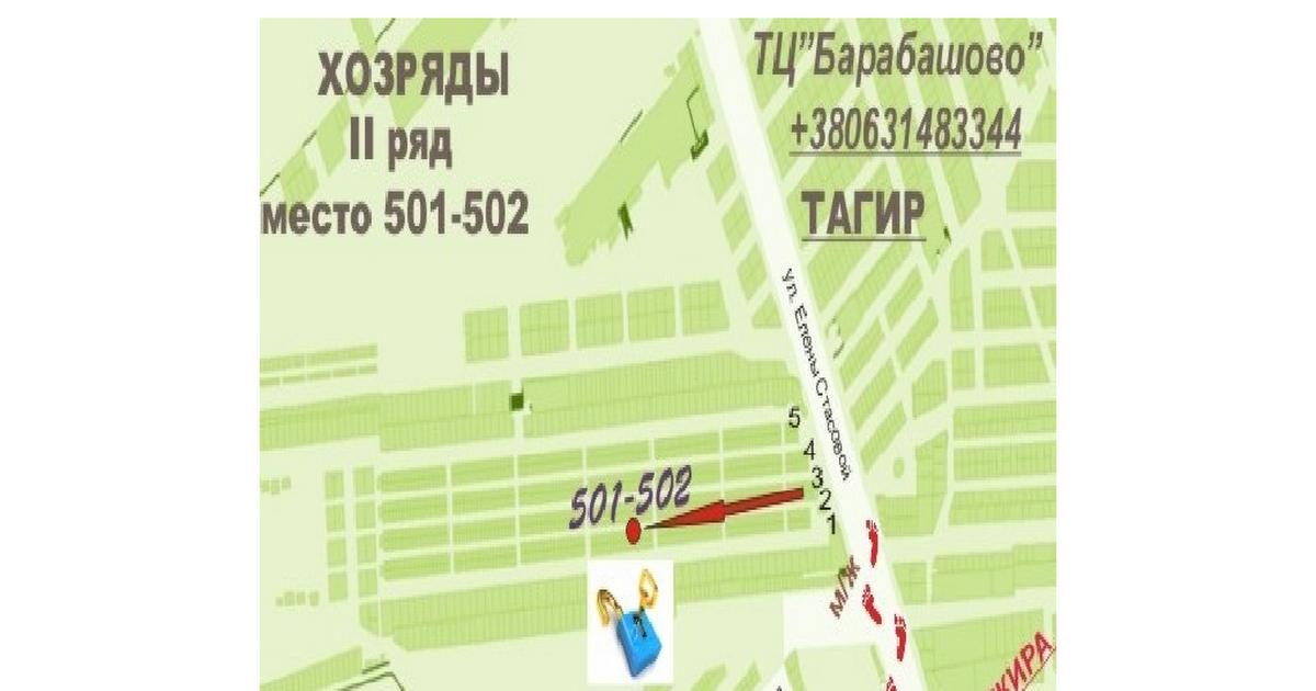 карта-схема рынка барабашово харьков