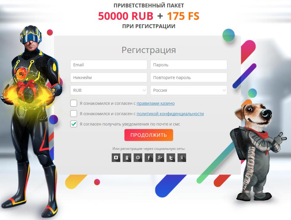 Форма регистрации на сайте Slot V