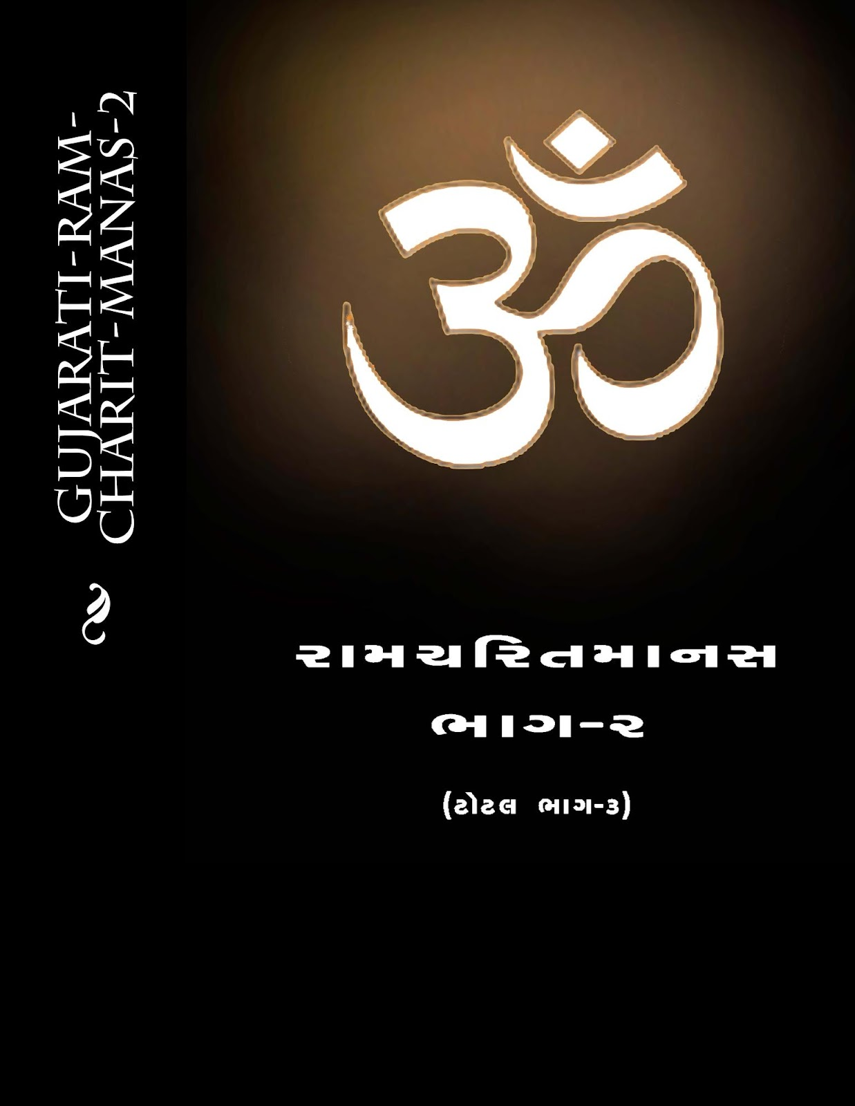 Gujarati-Ram-Charit-part-2.jpg