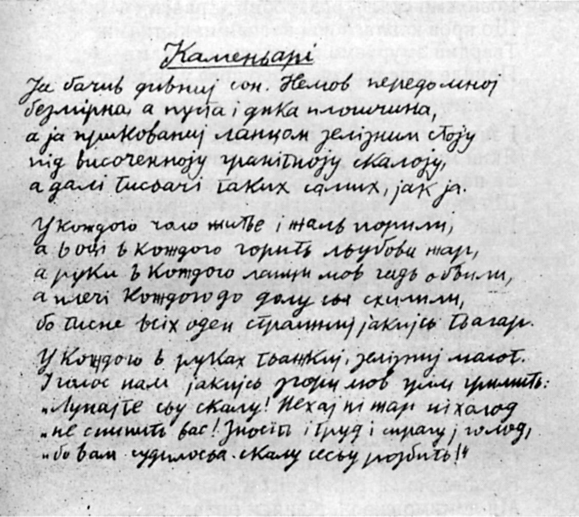 D:\OSVITA UA\ФРАНКО\ФОТО\Каменярі_Автограф_1878.jpg