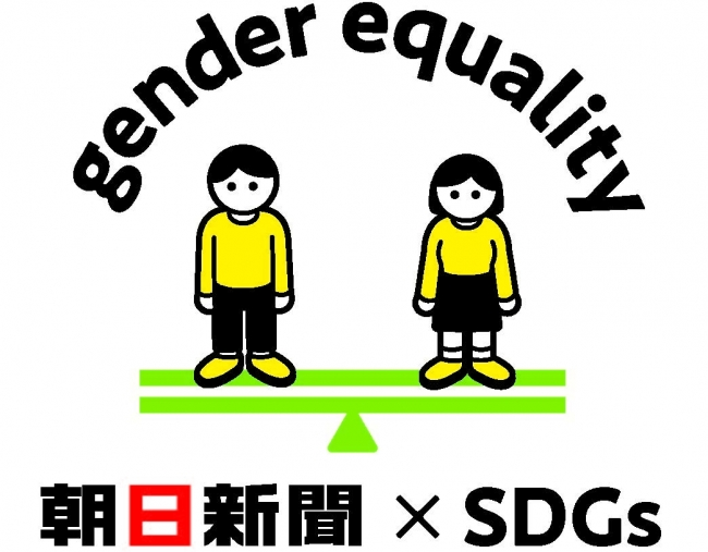 朝日新聞社ジェンダー平等宣言のロゴマーク