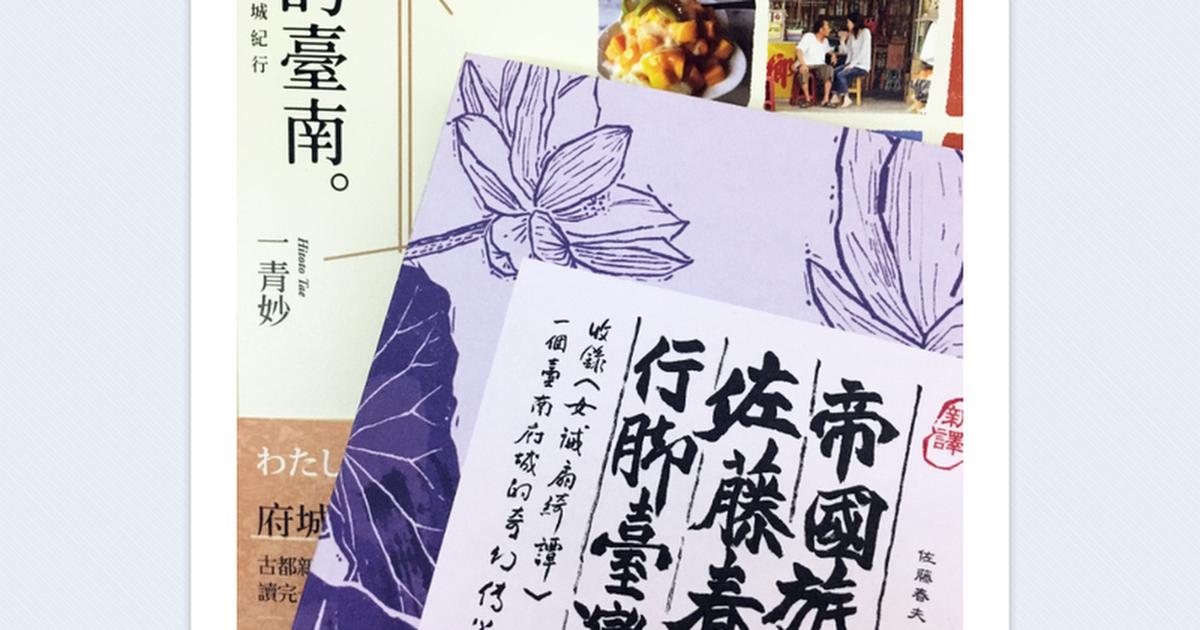 2017.08.31 (四) 【信義街專黏寫書人】 分享講座活動
