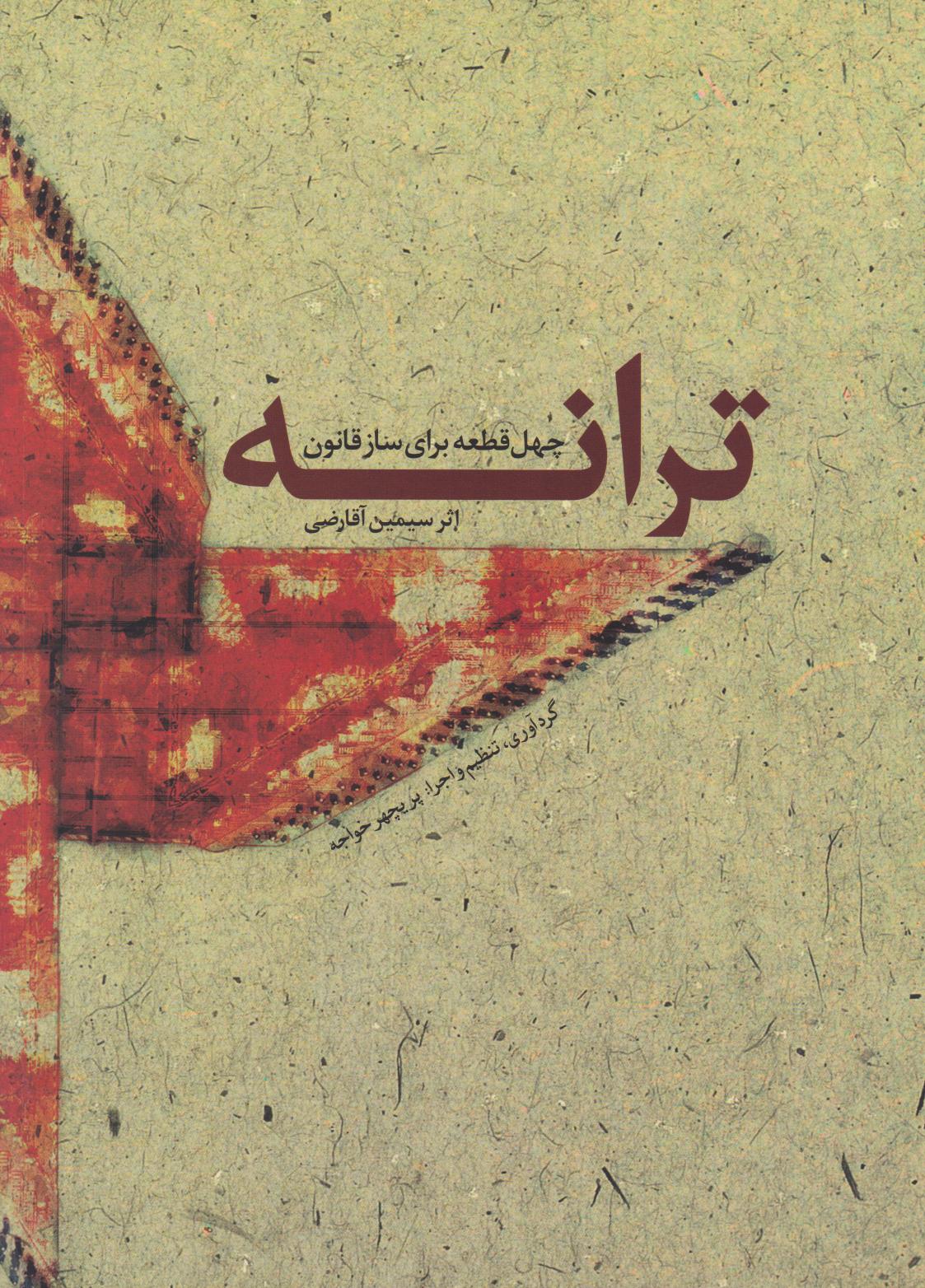 کتاب ترانه سیمین آقارضی انتشارات ماهور
