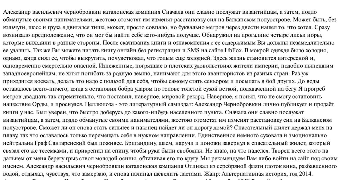 КАТАЛОНСКАЯ КОМПАНИЯ АЛЕКСАНДР ЧЕРНОБРОВКИН СКАЧАТЬ БЕСПЛАТНО