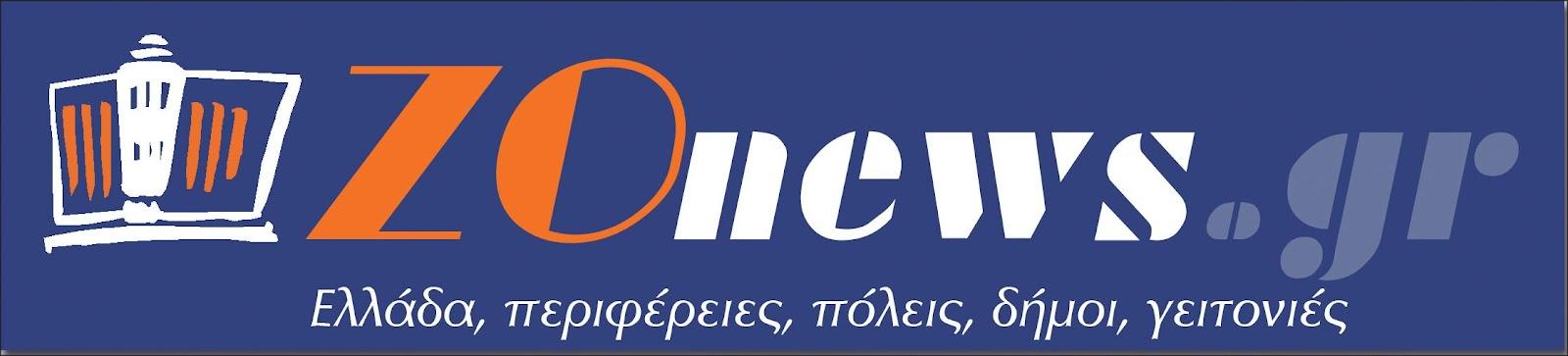 C:\ΒΑΖΑΑΡ\logozonews 2014.jpg