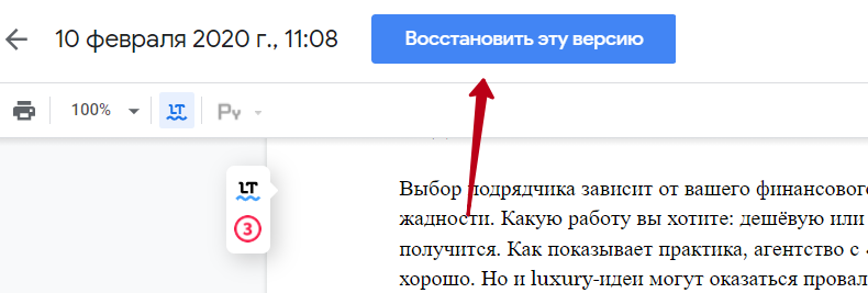 как восстановить удаленные предложений в Google Docs