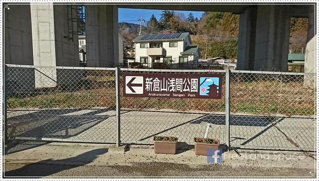 新倉山淺間公園.JPG