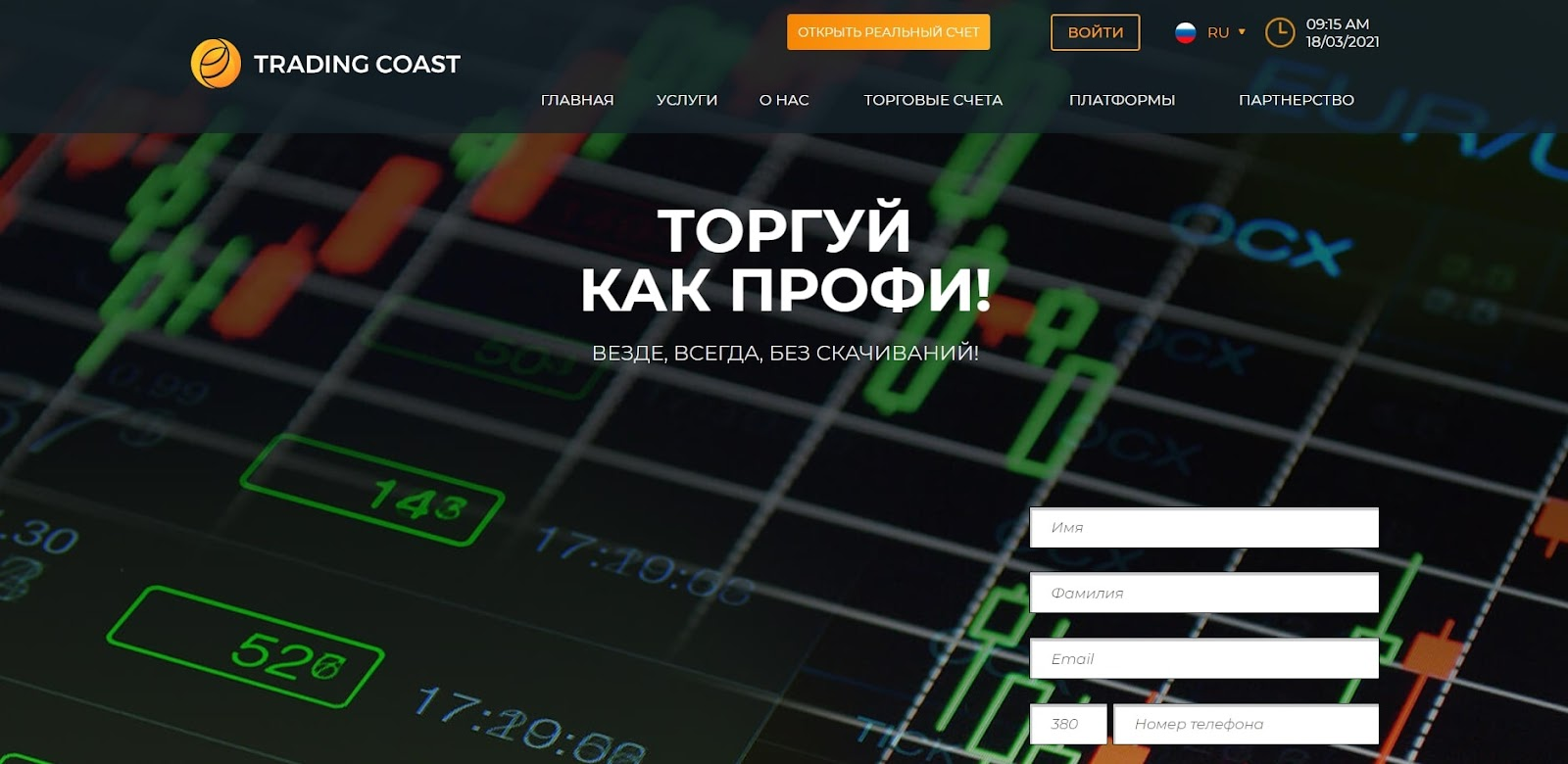 Честный обзор Trading Coast: тарифные планы, отзывы реальных клиентов
