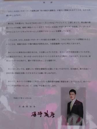 http://jp-site.net/konkatsu/undoukai27/undoukai27.files/image017.jpg
