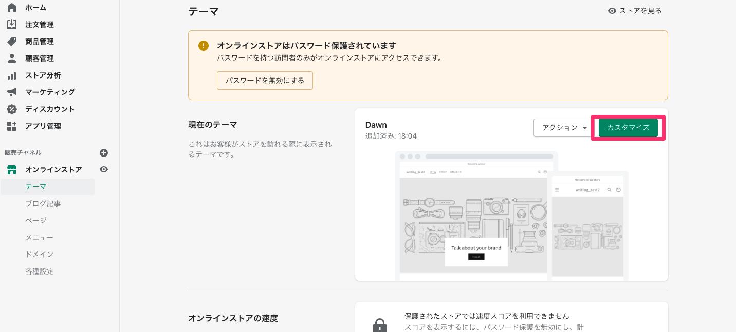 Shopifyの管理画面から「現在のテーマ」を選択、「カスタマイズ」をクリック