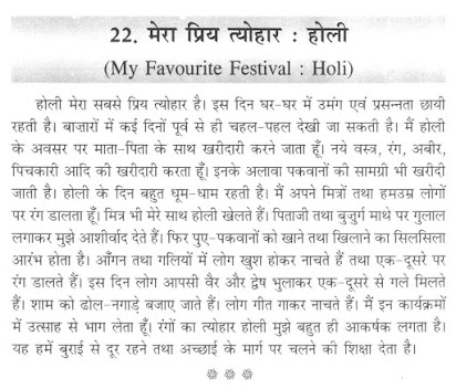 5ff0f4b6e4 Essay on our indian festivals in hindi