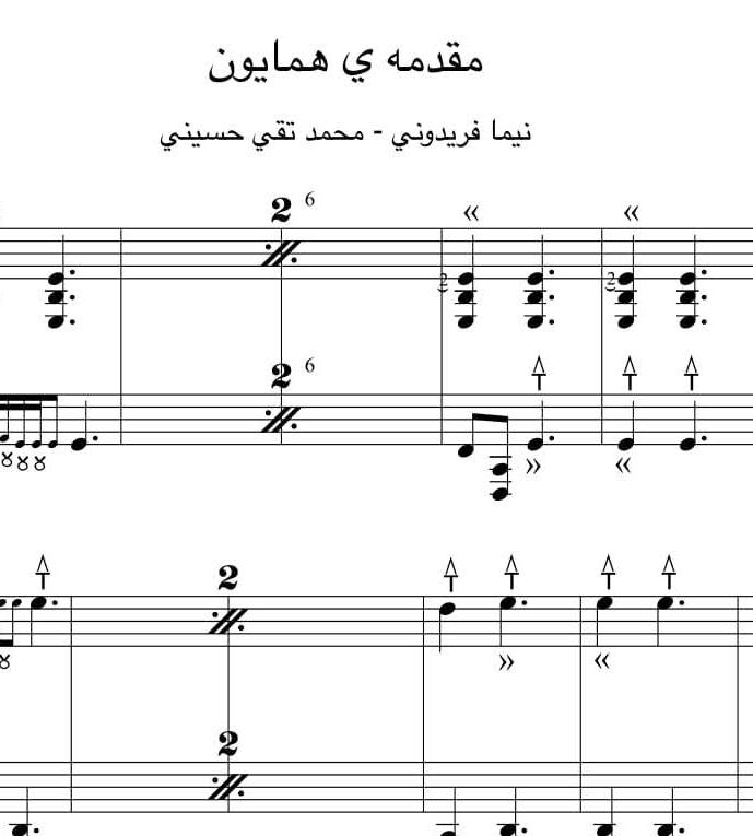 پارتیتور و نت مقدمهی همایون نیما فریدونی و محمدتقی حسینی