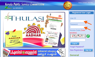 How to Login for Kerala PSC One Time Registration