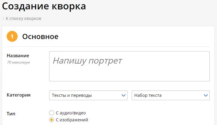создание кворка на бирже фриланса  kwork.ru