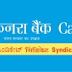 Canara Bank said, The IFSC codes of the erstwhile (e) - Syndicate Branches will change with effect from July 1, 2021