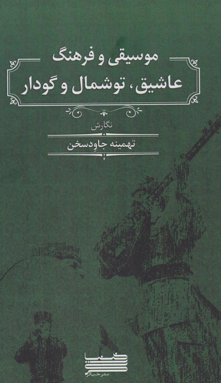 کتاب موسیقی و فرهنگ عاشیق توشمال و گودار تهمینه جاودسخن انتشارات نشر خنیاگر