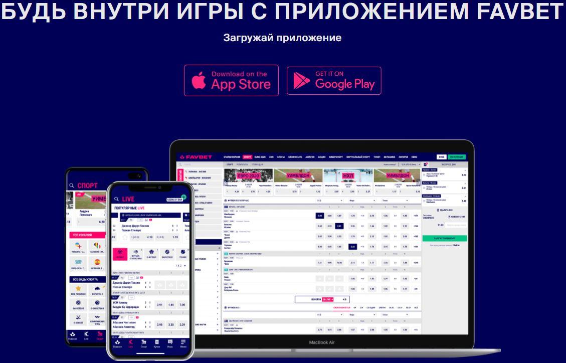 Favbet приложение на официальном десктопной сайте