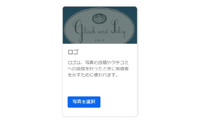 Googleマイビジネスでのロゴ画像の追加方法