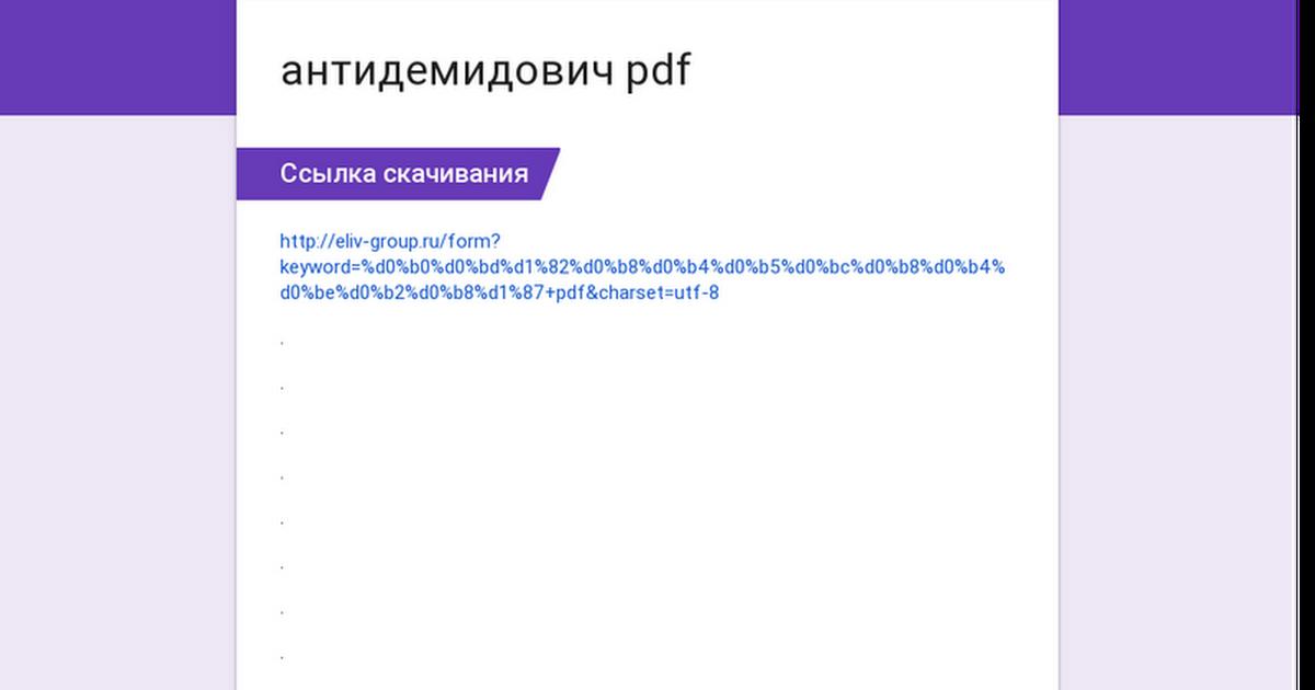 Китайский антидемидович 1 часть pdf google drive.
