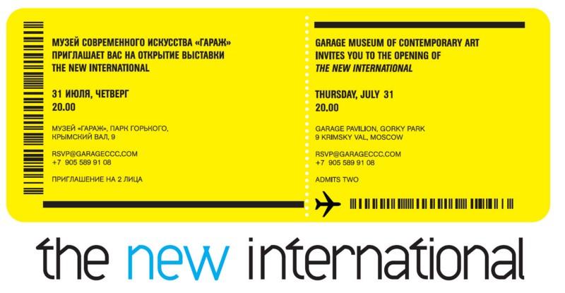 Скриншот приглашения на выставку, полученного Сурковым 23 июля 2014 года