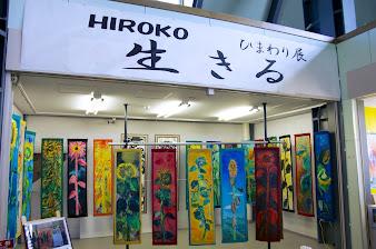 竹内洋子さん個展「生きる」ひまわり観光センター
