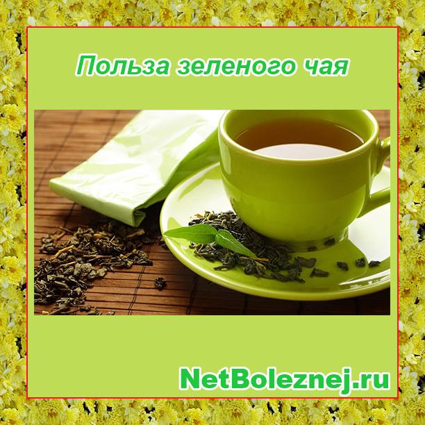 польза зеленого чая.jpg