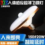 LED cơ thể con người cảm ứng UFO ánh sáng cảm ứng rađa âm thanh và kiểm soát ánh sáng ánh sáng ánh sáng hành lang ánh sáng hành lang ánh sáng hành lang ánh sáng 20W