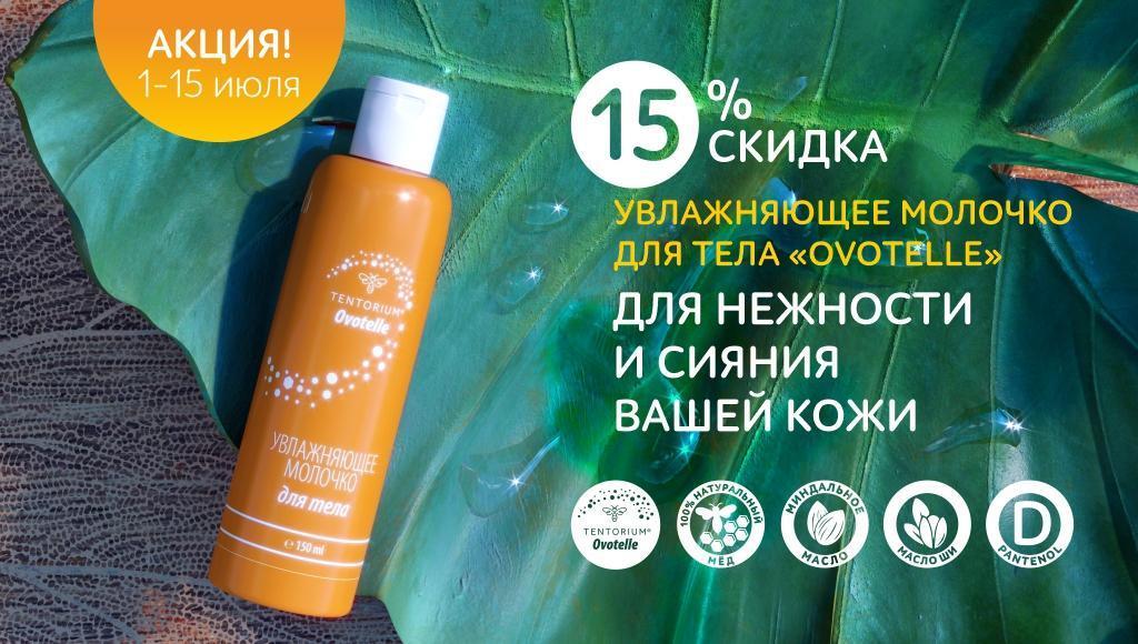 Акции месяца: Летний кешбэк, скидки 10% на продукты для оздоровления и до 25% на продукты для красоты