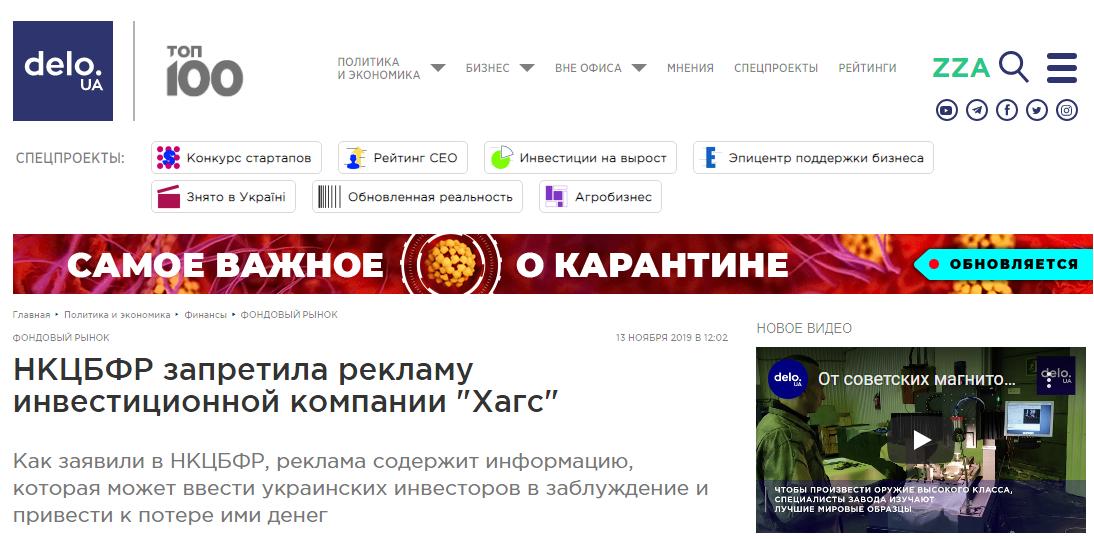 Обзор украинской платформы Hug's, отзывы о ней