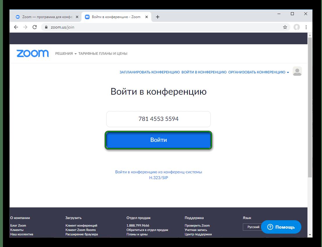 Увійти в конференцію за допомогою ідентифікатора на сайті Zoom