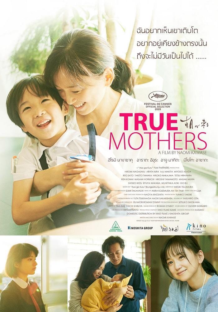 7. True Mothers