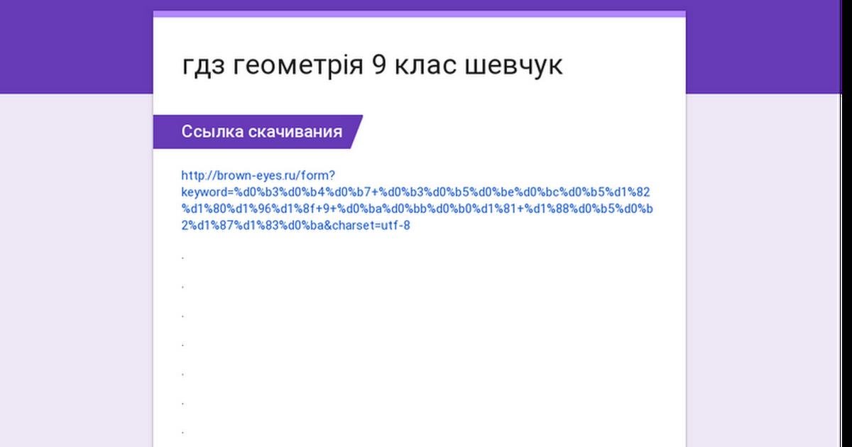 гдз шевчук клименко