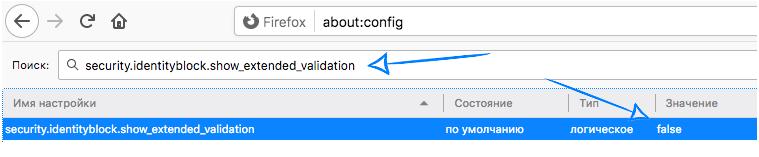 В строке поиска введите security.identityblock.show_extended_validation и смените значения с true на false