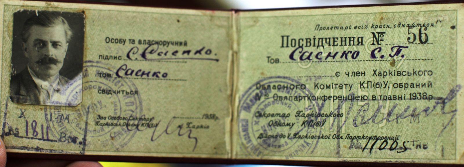 Обкомівське посвідчення 1938 року. З колекції ХІМ
