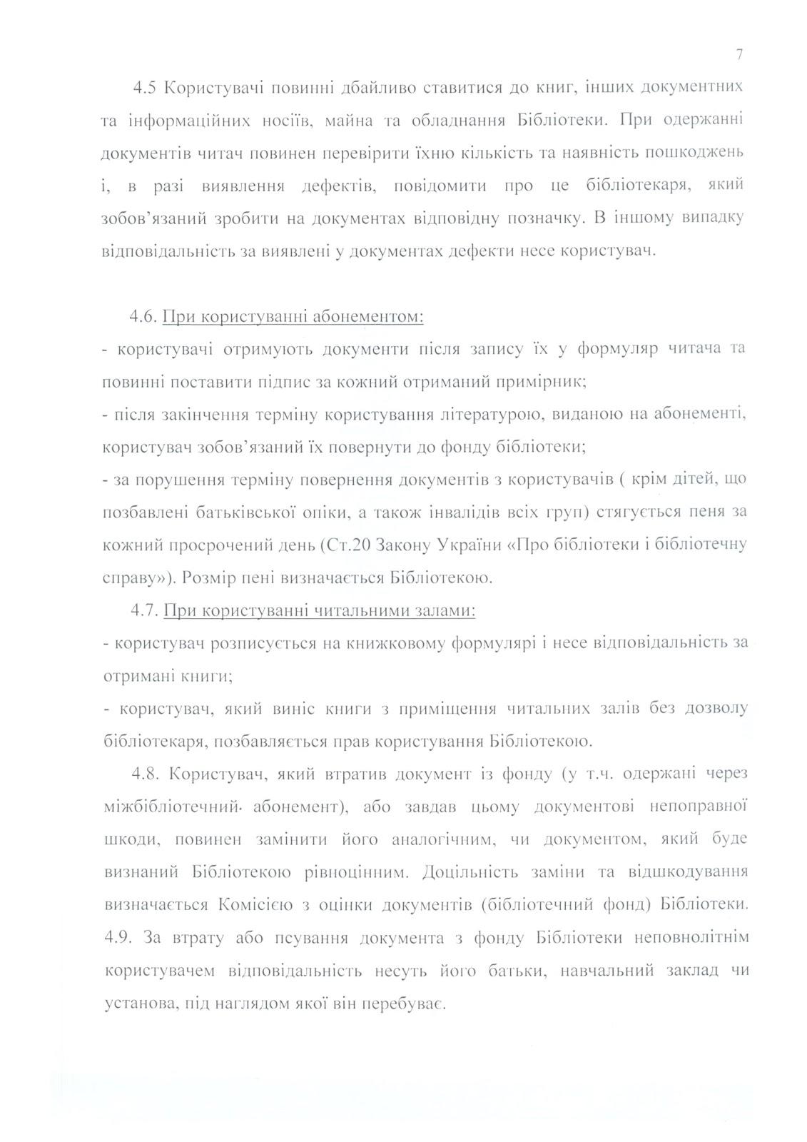 Правила користування ДБУ для юнацтва-7.jpg