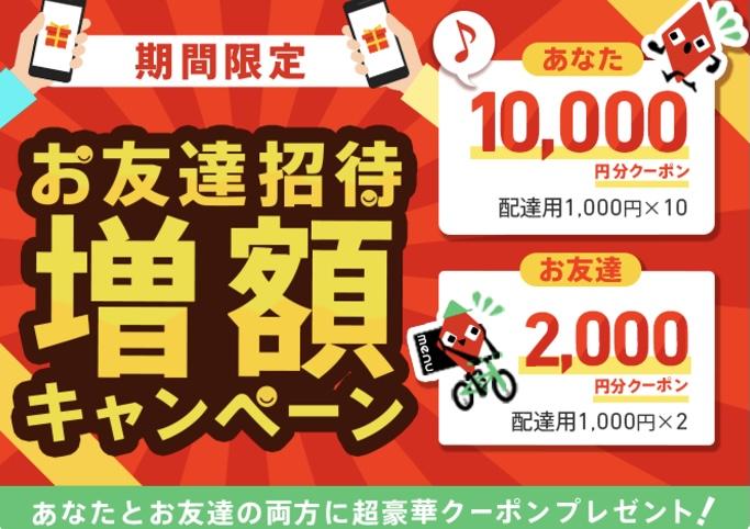 menu 友達紹介