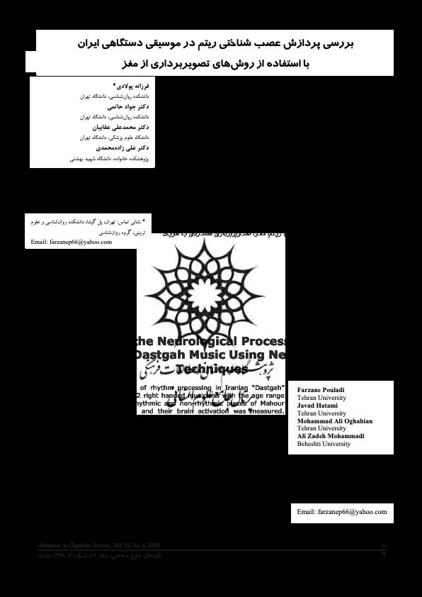 دانلود پیدیاف مقالهی بررسی پردازش عصبشناختی ریتم در موسیقی دستگاهی ایران با استفاده از روشهای تصویربرداری از مغز