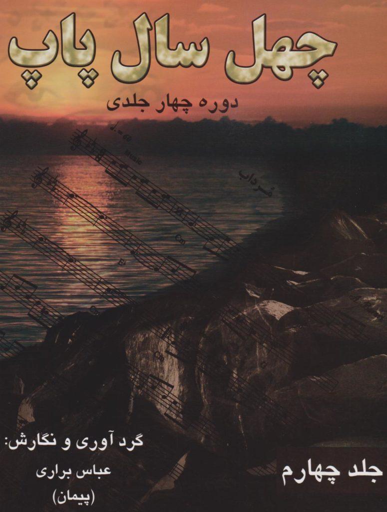 کتاب چهل سال پاپ 4 عباس براری انتشارات رهام