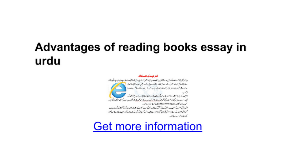 advantages of reading books essay in urdu google docs