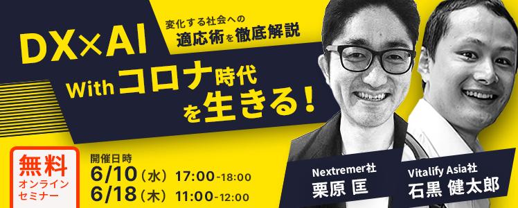 DX×AI withコロナ時代を生きる!