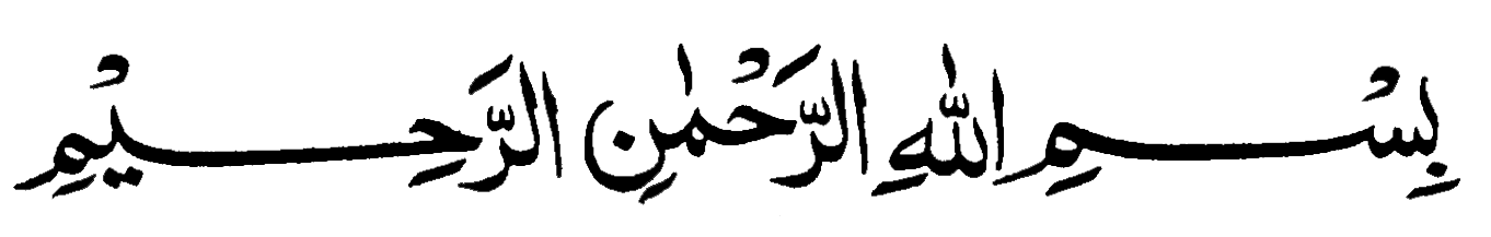 kaligrafi-bismillahirohmanirrohim.png