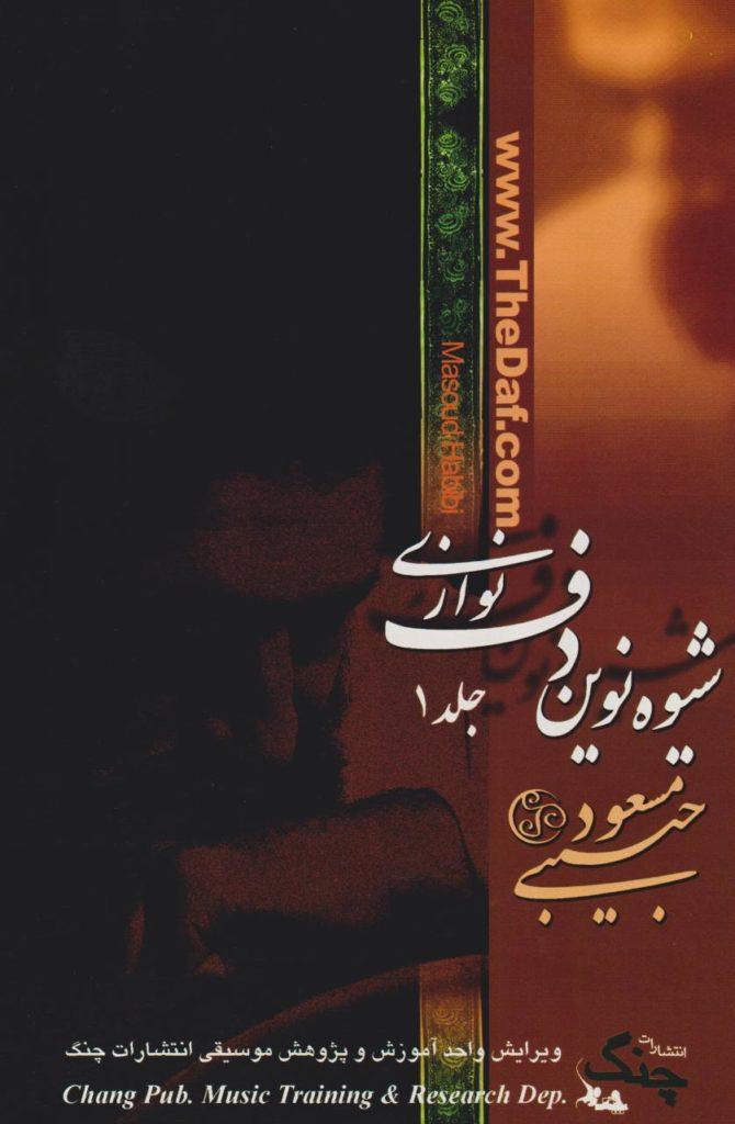 کتاب شیوه نوین دفنوازی 1 مسعود حبیبی انتشارات چنگ