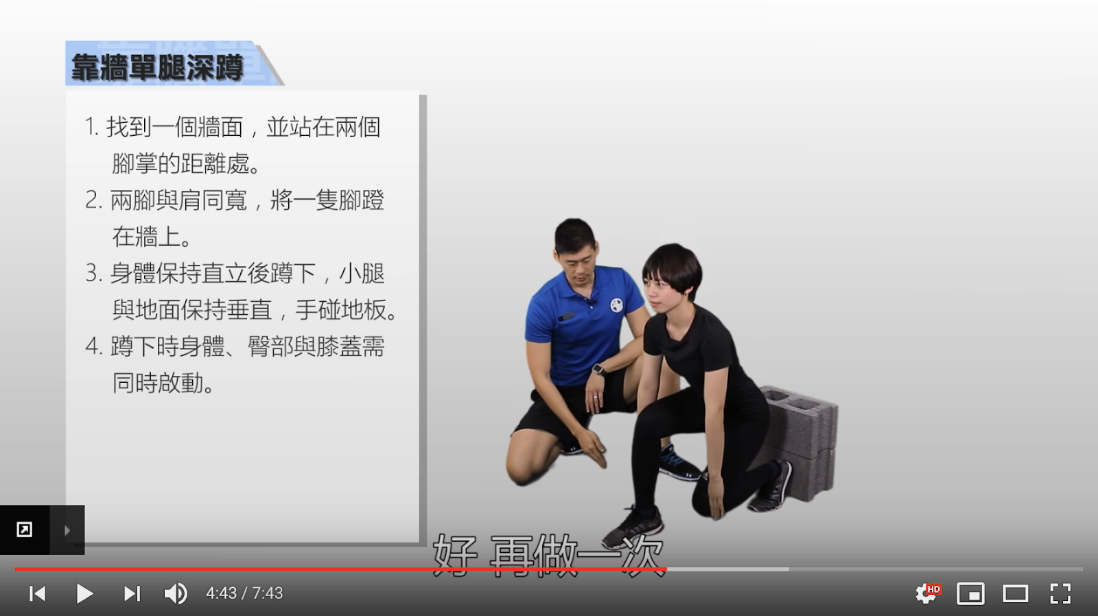 <SuperFIT居家健身菜單>8分鐘翹臀養成運動計畫-靠牆單腿深蹲