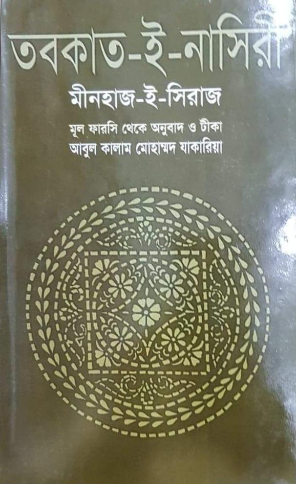 তবকাত ই নাসিরী প্রচ্ছদ
