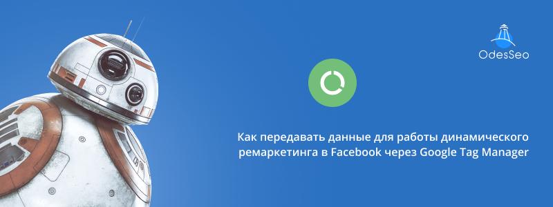 Настройка передачи данных динамического ремаркетинга Facebook в Google Tag Manager
