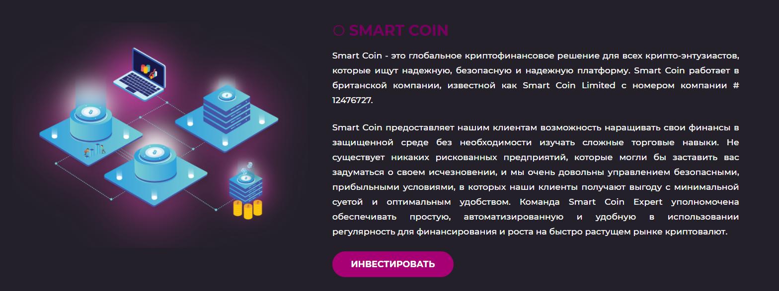 Отзывы о Smart Coin и анализ коммерческих предложений — Обман? обзор