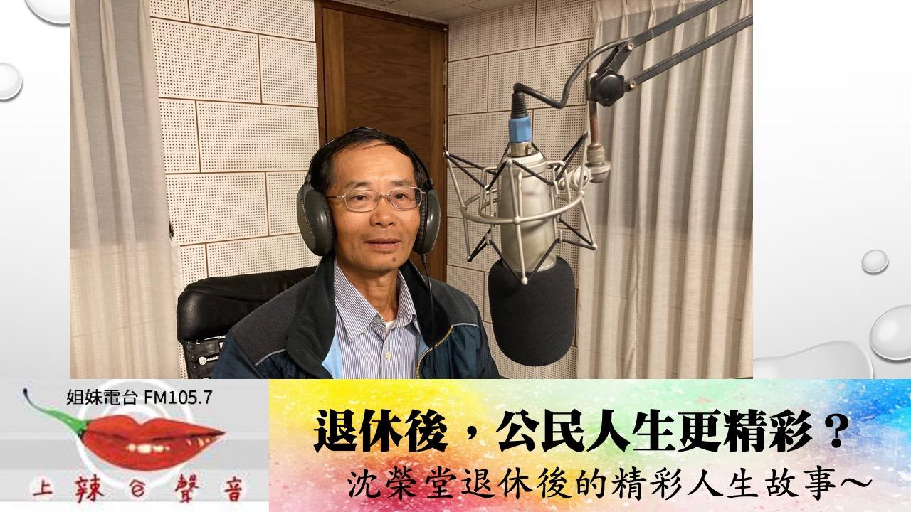 【廣播】退休後,公民人生更精彩?